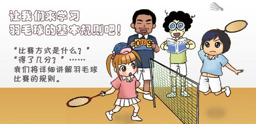 羽毛球指在羽毛球比赛中作为赛球使用的羽毛制品,重量约在5g左右,非常轻。根据规定,软木球托部长25~28mm,球身全长在220mm以内,羽毛球顶部宽度在58~68mm以内。 羽毛球分为羽毛制用球和尼龙制用球2类。羽毛制用球主要使用14~16鹅毛制成,此类用球用于重大赛事的比赛中。尼龙制用球比羽毛制用球便宜、耐打,但其飞翔感觉逊于羽毛制用球。